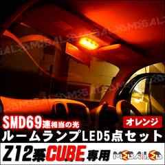 超LED】Z12系キューブ CUBE LEDルームランプ5点セット/オレンジ