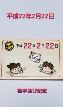 平成22年2月22日★数字並び記念★猫の日★送料込み!!