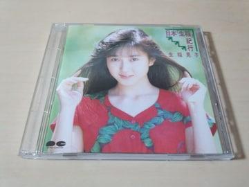 生稲晃子CD「日本「生稲」紀行」●