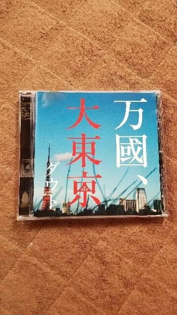 万國、大東京/赤い傘と貴女  ダウト/D=OUT  < タレントグッズの