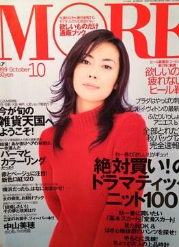 中山美穂【MORE】1999年10月号