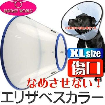 エリザベスカラーVETカラーXL青バーニーズ大型犬傷なめ防止Fa046