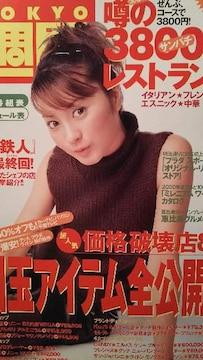 新山千春・役所広司【東京1週間】1999年9月28日号
