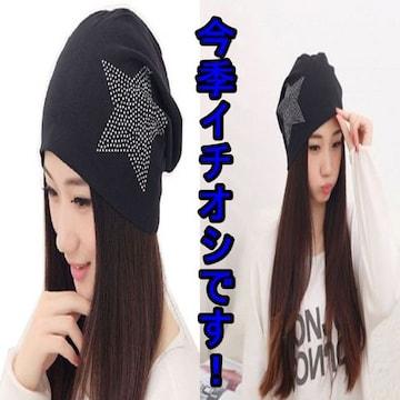 【ヘビロテ確実】ニット帽 ブラック ラインストーン コットン