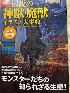 伝説の神獣・魔獣イラスト大事典