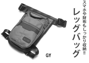 ¢M 4つの収納ポケット 便利に使い分け収納 レッグバッグ GY