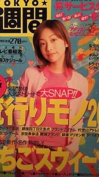 椎名法子・安倍なつみ・トライセラトップス…【東京1週間】2001.2.27号