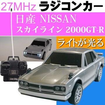 日産 NISSAN スカイライン 2000 GT-R 灰 ラジコンカー Ah054