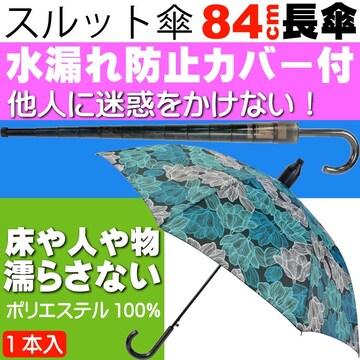 スルット傘 水色花柄 迷惑かけない水濡れ防止傘 Yu026