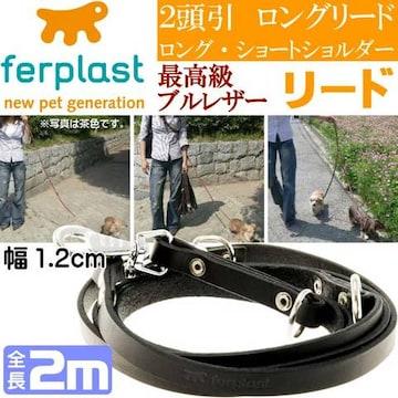 ferplast高級レザー2頭引きダブルリード2m黒色GA12/200 Fa173