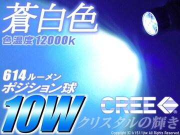 1球*蒼白CREE10Wハイパワークリスタル ムーヴ タント コンテ コペン ココア ミライース