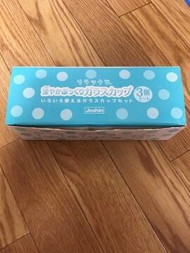 リラックマ・Joshinガラスカップセット・コップ