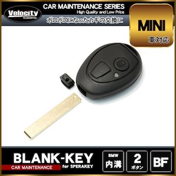 ■ブランクキー 表面2ボタン 内溝 HU92 BMW 【BF】