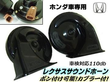 レクサス純正サウンド風クラクション/ホーン/ホンダ車用/HONDA