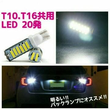 爆輝20発LED SMD T10 T16兼用 2個 ホワイト