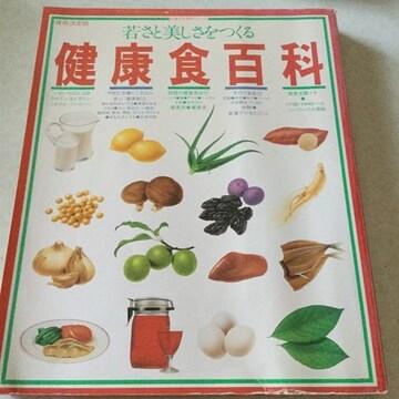 健康食百科