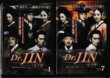 レンタルアップ全12巻「Dr.JIN〈完全版〉」