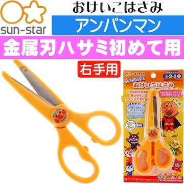 アンパンマン おけいこはさみ 右手用 5430010C SUN-STAR Ss021