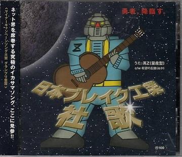 日本ブレイク工業 社歌CD 萬Z(量産型)