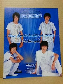 切り抜き[007]POTATO2005.8月号Ya-Ya-yah 薮・八乙女・山下