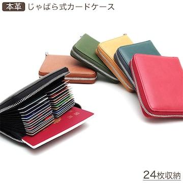 ¢M 大容量 計24枚のカードが収納 じゃばら式カードケース/BK