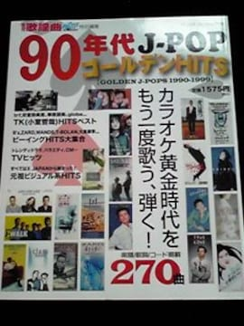 90年代J-POPゴールデンHITS 270曲 ギター弾き語り ビーイング TK 楽譜