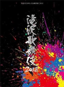 即決 滝沢秀明 滝沢歌舞伎2018 初回盤B 新品