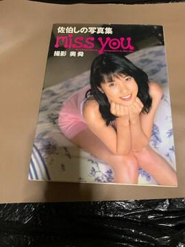 佐伯しの 写真集 miss you
