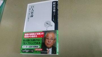 野村克也「巨人軍論」組織とは、人間とは、伝統とは。良質新書本