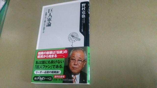 野村克也「巨人軍論」組織とは、人間とは、伝統とは。良質新書本  < 本/雑誌の