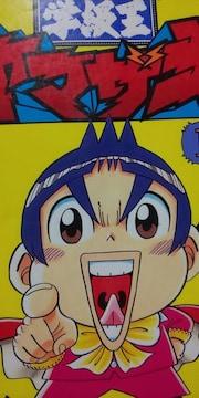 【送料無料】学級王ヤマザキ 全12巻完結セット《アニメ漫画》