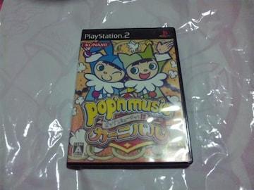 【PS2】ポップンミュージック13 カーニバル