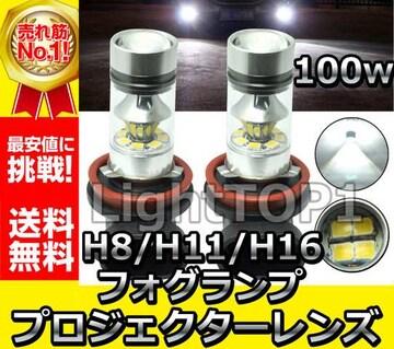 最新型H8/H11/H16フォグランプLED100wSMDウルトラホワイト