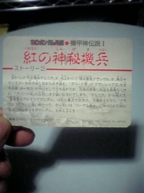 カードダス☆SDガンダム外伝『No.551』