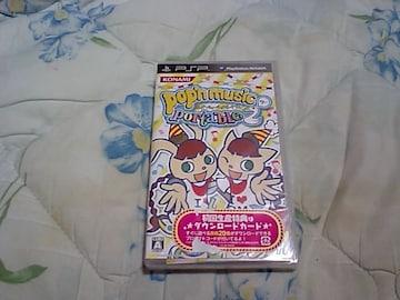 【新品PSP】ポップンミュージックポータブル2
