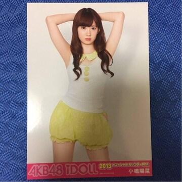 AKB48 小嶋陽菜 2013 オフィシャルカレンダー 写真