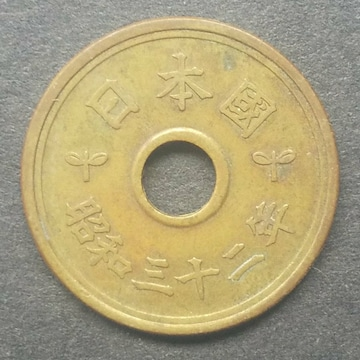 昭和32年5円銅貨1枚特年