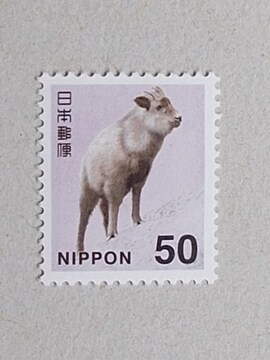 ★☆普通郵便切手★☆未使用★☆二ホンカモシカ50円★☆1枚★☆