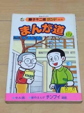 ★まんが道 17巻★藤子不二雄