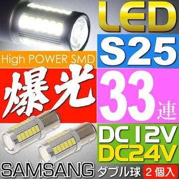 33連 LED SAMSANG S25ダブル球 ホワイト2個 DC12V 24V as10419-2