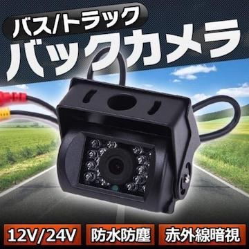 防水防塵 赤外線暗視 12V/24V バス/トラック バックカメラ