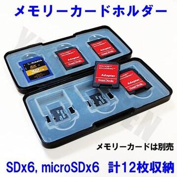 メモリーカードホルダー☆microSD SD 各6枚収納ケース DSiやスイッチのメモカ保管に