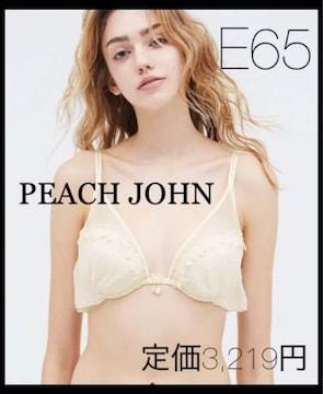 定価3,219円 チェリーブラE65 Ivory【新品タグ付き】PEACH JOHN