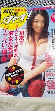 週刊大衆シャイ!◆08/7/12★相澤仁美/田代さやか/滝沢乃南