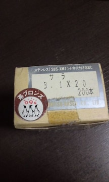 ステンレス 十字穴付き木ネジ サラ3.1×20 200本