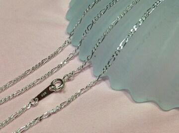 フィガロネックレス 40cm ☆sterling silver
