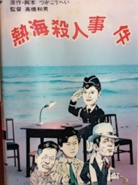 VHS原作つかこうへい『熱海殺人事件』志穂美悦子-仲代達矢