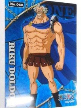 〜ワンピース〜『リク・ドルド 三世』のクリアカード