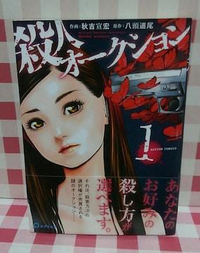 『殺人オークション』�@ 秋吉宣宏、八頭道尾