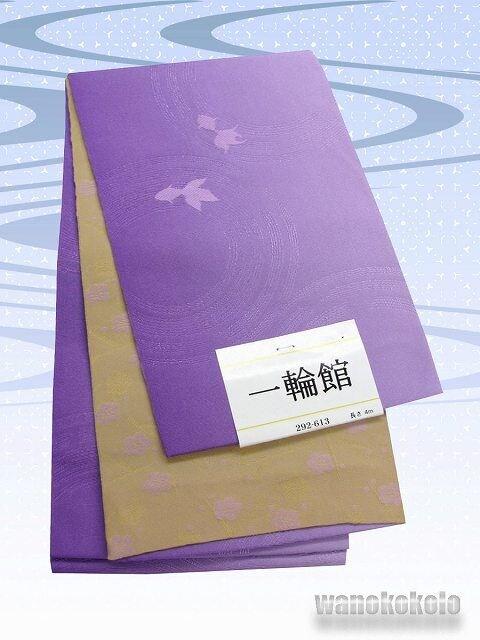 【和の志】浴衣用小袋帯◇ラベンダーモーブ系・金魚柄◇YKB-87  < 女性ファッションの